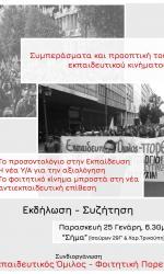 eo_fp_ekdilosi_web.jpg